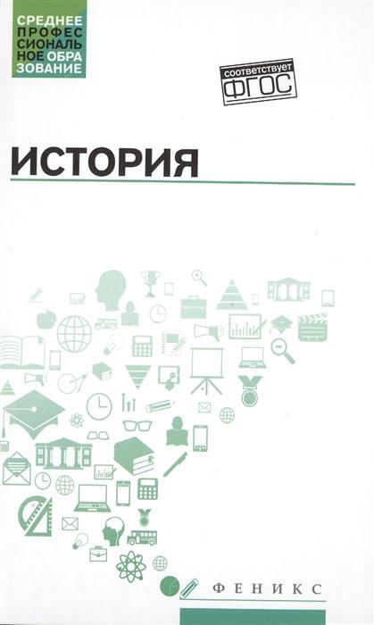 Самыгин П. и др. История цена