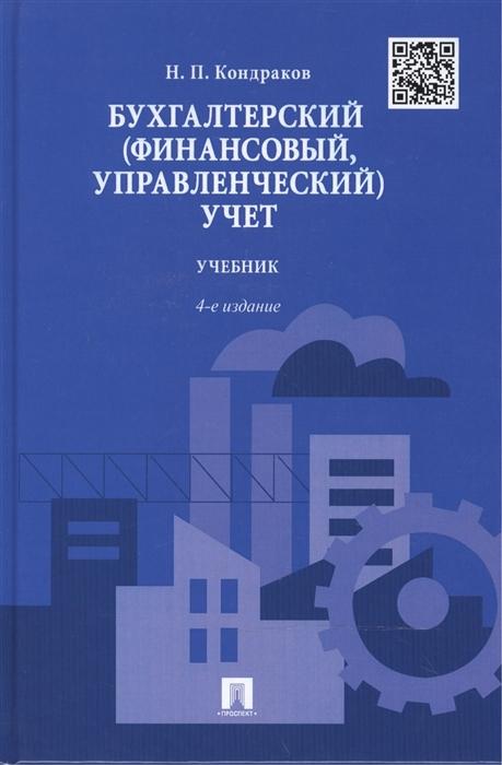 все цены на Кондраков Н. Бухгалтерский финансовый управленческий учет Учебник онлайн