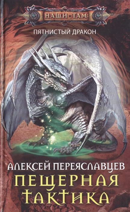 Переяславцев А. Пещерная тактика Пятнистый дракон цена 2017