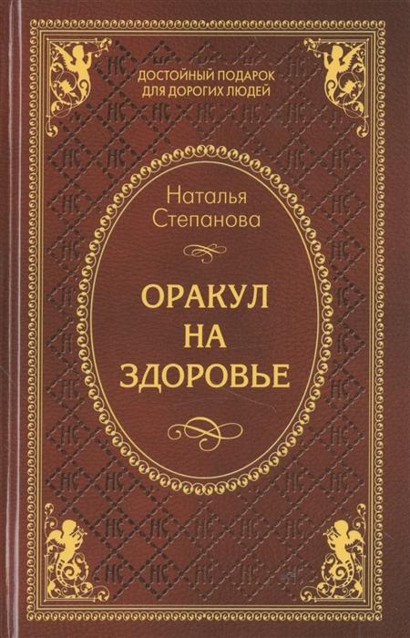 Степанова Н. Оракул на здоровье