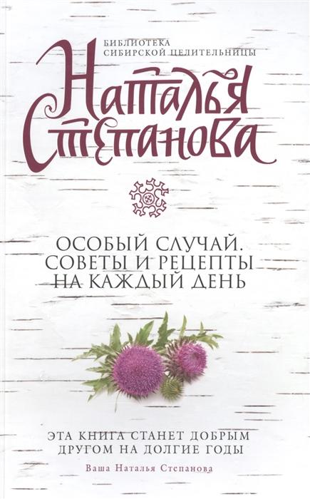 купить Степанова Н. Особый случай Советы и рецепты на каждый день онлайн