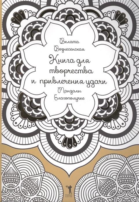 книга удачи Вознесенская В. Книга для творчества и привлечения удачи Мандалы Благополучие