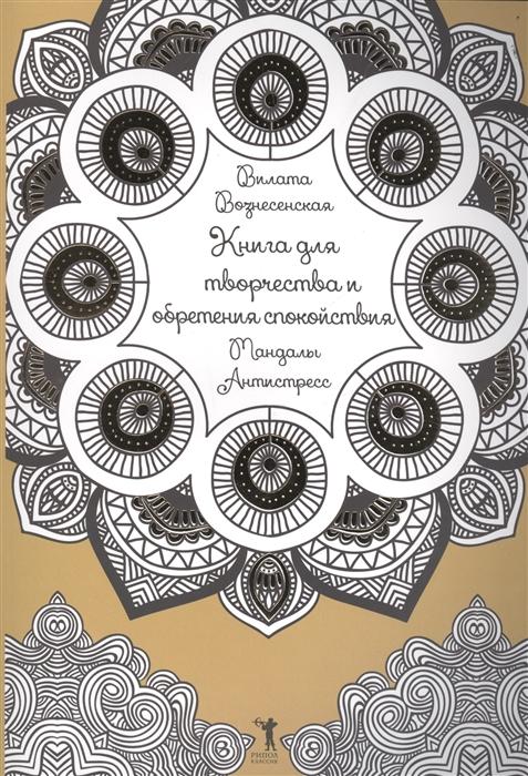 Вознесенская В. Книга для творчества и обретения спокойствия Мандалы Антистресс