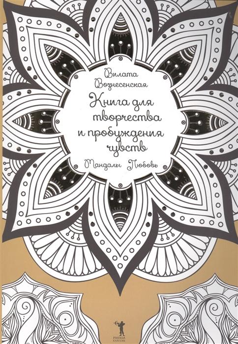Вознесенская В. Книга для творчества и привлечения чувств Мандалы Любовь