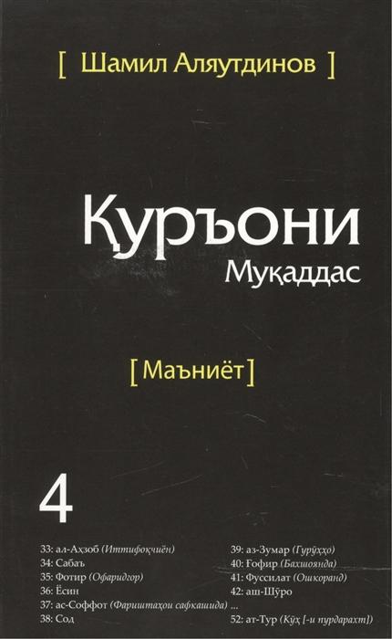 Тарчумаи маъниети Куръони Мукаддас Чилди 4 Священный Коран Смыслы Том 4 на таджикском языке