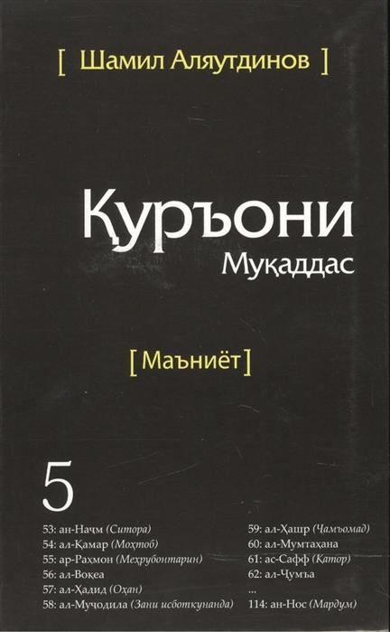 Тарчумаи маъниети Куръони Мукаддас Чилди 5 Священный Коран Смыслы Том 5 на таджикском языке