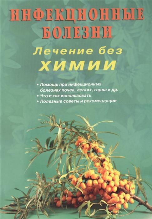 Финогеев Ю., Крумгольц В., Захаренко С. и др. Инфекционные болезни Лечение без химии