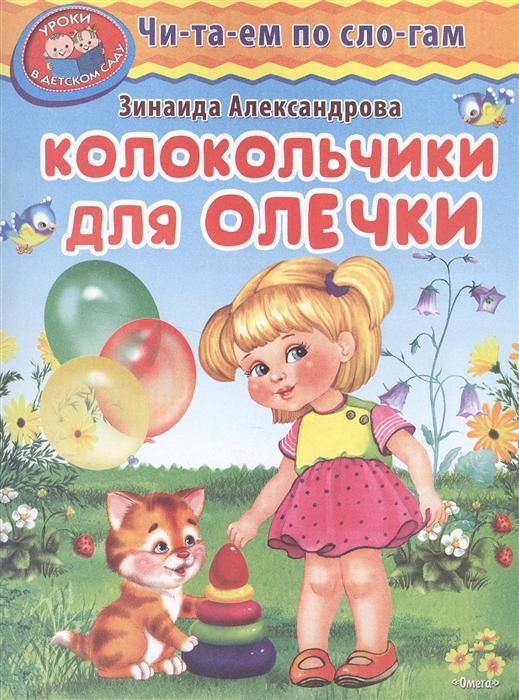 все цены на Александрова З. Колокольчики для Олечки онлайн