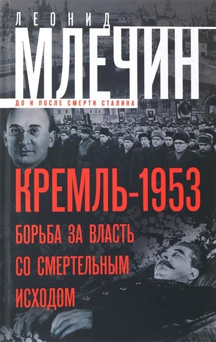Кремль-1953 Борьба за власть со смертельным исходом