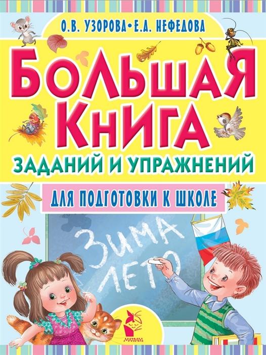 Узорова О., Нефедова Е. Большая книга заданий и упражнений для подготовки к школе