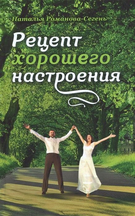 Романова-Сегень Н. Рецепт хорошего настроения цены онлайн