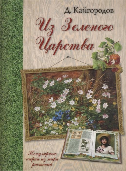 Кайгородов Д. Из Зеленого Царства Популярные очерки из мира растений цена