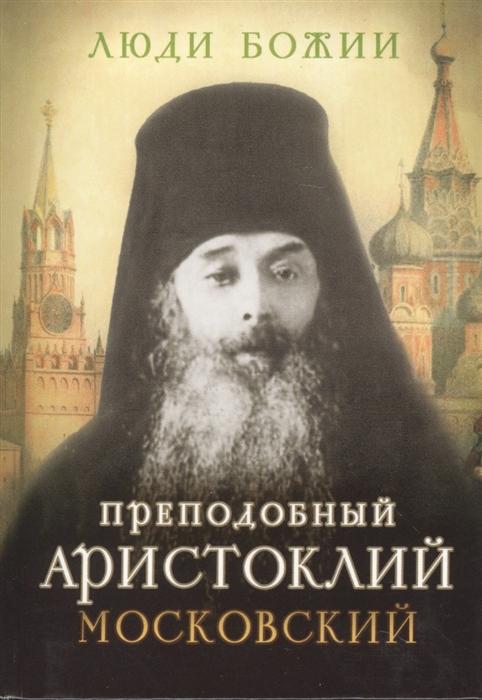 Рожнева О. (сост.) Преподобный Аристоклий Московский