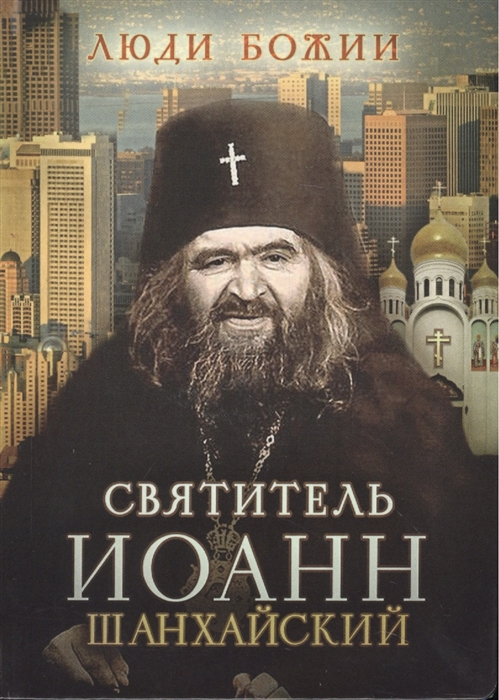 Рожнева О. (сост.) Святитель Иоанн Шанхайский