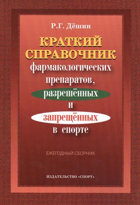 Краткий справочник фармакологических препаратов разрешенных и запрещенных в спорте