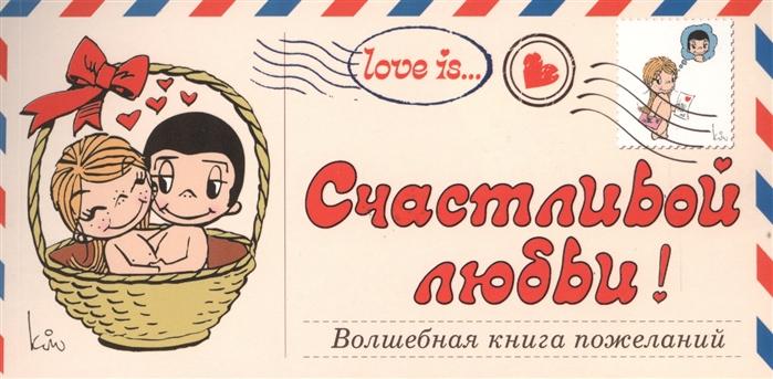 все цены на Парфенова И. Love is Счастливой любви Волшебная книга пожеланий онлайн