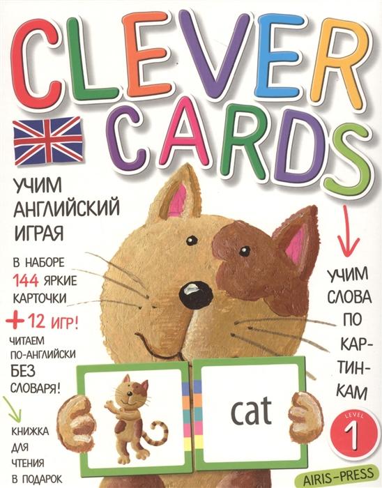 Фото - Учим английский играя Уровень 1 144 карточки 12 игр Книжка для чтения в подарок коробка книжка раскраска учим английский