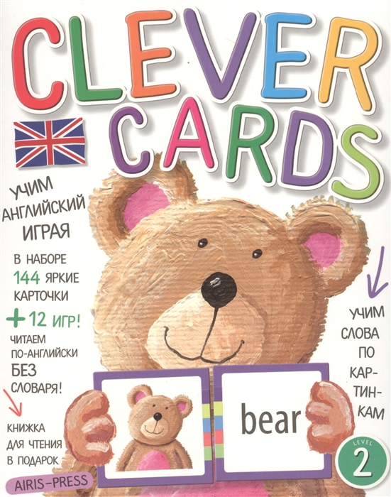 Фото - Учим английский играя Уровень 2 144 карточки 12 игр Книжка для чтения в подарок коробка книжка раскраска учим английский