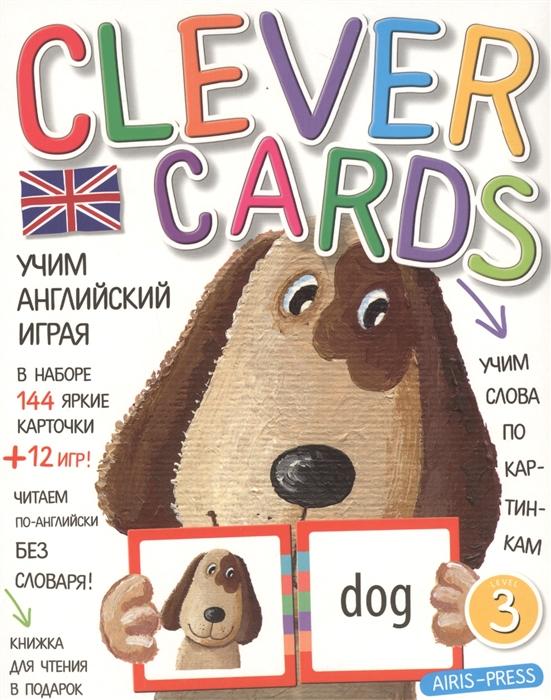 Фото - Учим английский играя Уровень 3 144 карточки 12 игр Книжка для чтения в подарок коробка книжка раскраска учим английский
