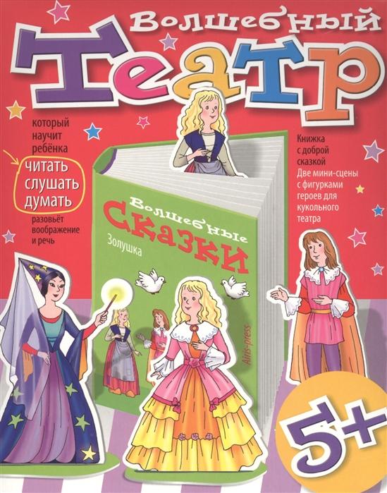 Волшебный театр Золушка 5 коробка