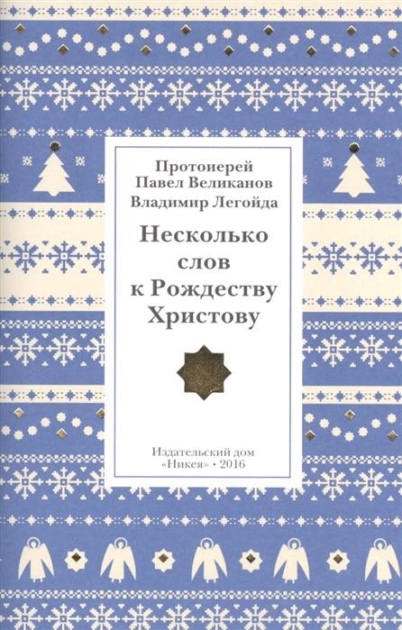 Великанов П., Легойда В. Несколько слов к Рождеству Христову вера желиховская в христову ночь