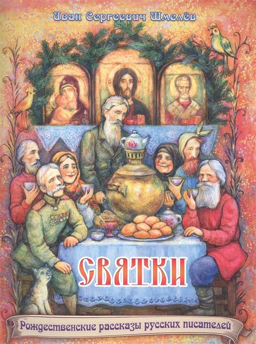 Шмелев И. Святки Из книги Лето Господне