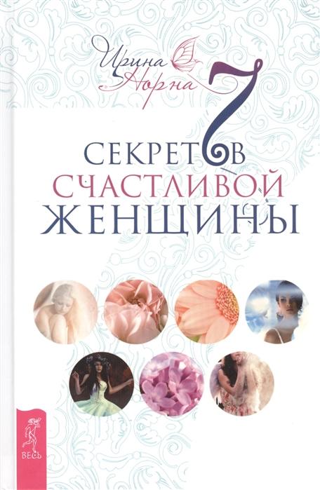 Норна И. 7 секретов счастливой женщины дмитрий калинский формула соблазнения или 12 секретов счастливой женщины