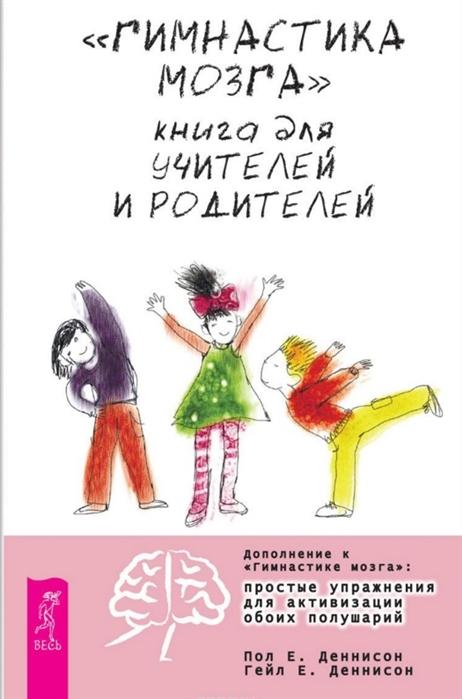 Гимнастика мозга Книга для учителей и родителей Дополнение к Гимнастике мозга простые упражнения для активизации обоих полушарий фото