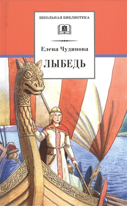 Чудинова Е. Лыбедь Повесть-сказка и рассказы цена 2017