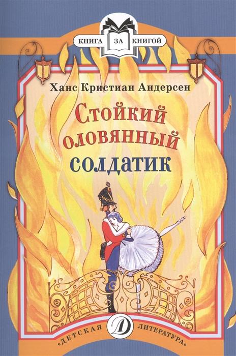 Андерсен Х.К. Стойкий оловянный солдатик Сказки