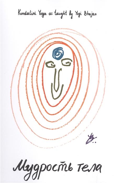 Кхалса А. (гл. ред.) Мудрость тела Кундалини Йога школы Йоги Бхаджана авалон артур кундалини йога змеиная сила