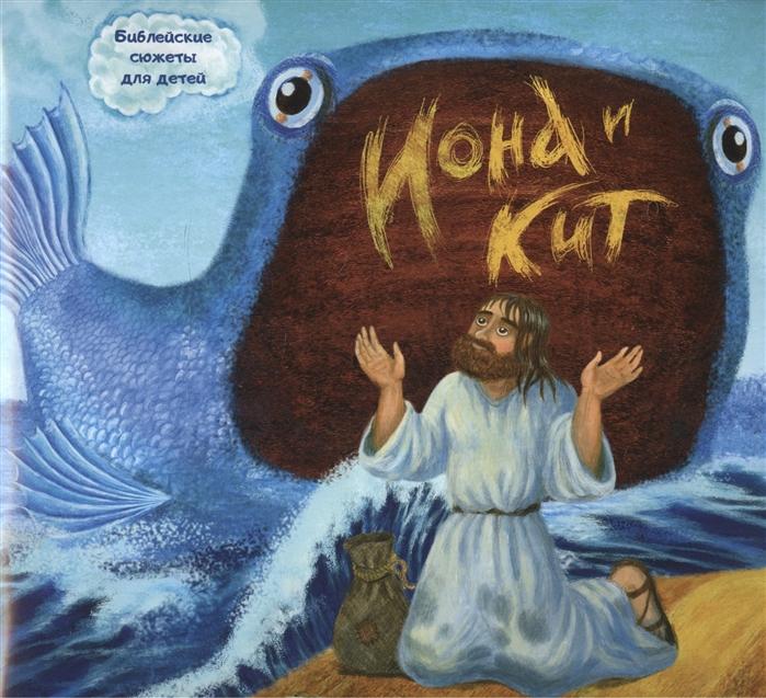 Галковкая А. Иона и кит галковская анна библейские сюжеты для детей иона и кит