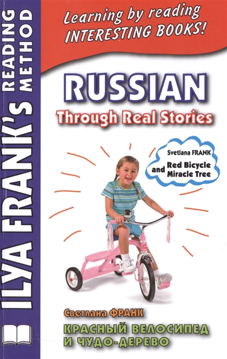 Красный велосипед и чудо-дерево Russian Through Real Stories Red Bicycle and Miracle Tree