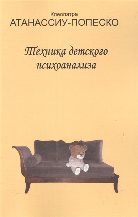 Атанассиу-Попеско К. Техника детского психоанализа