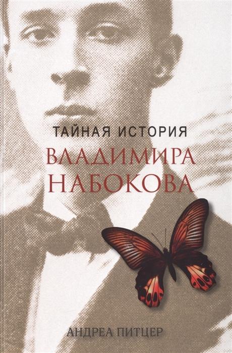 Питцер А. Тайная история Владимира Набокова