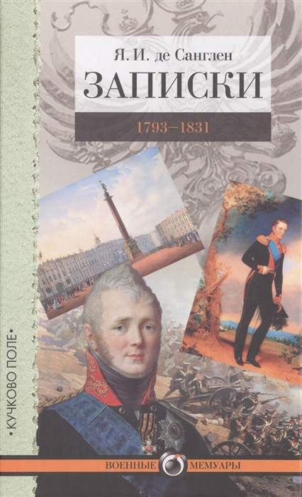 Санглен Я. Записки 1793-1831 николай берг записки о польских заговорах и восстаниях 1831 1862 годов