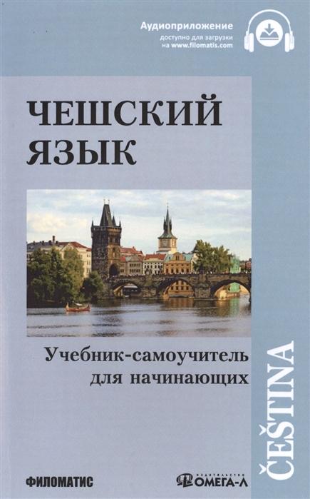 Изотов (ред.) Чешский язык Учебник-самоучитель для начинающих