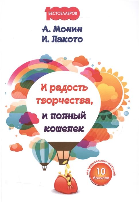 Монин А., Лакото И. И радость творчества и полный кошелек и радость творчества и полный кошелек