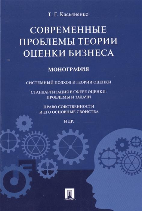 Касьяненко Т. Современные проблемы теории оценки бизнеса евгений касьяненко остров императора