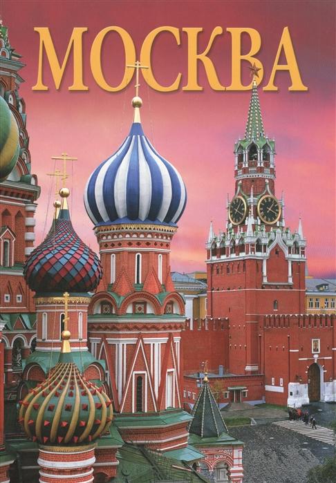 Москва Альбом на русском языке