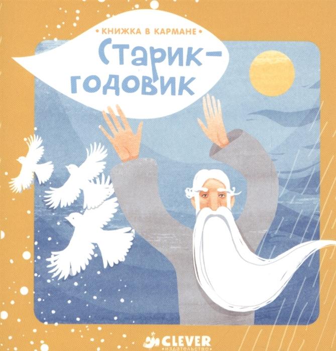 Ушинский К. (обраб.) Старик-годовик сулим к обраб снегурочка