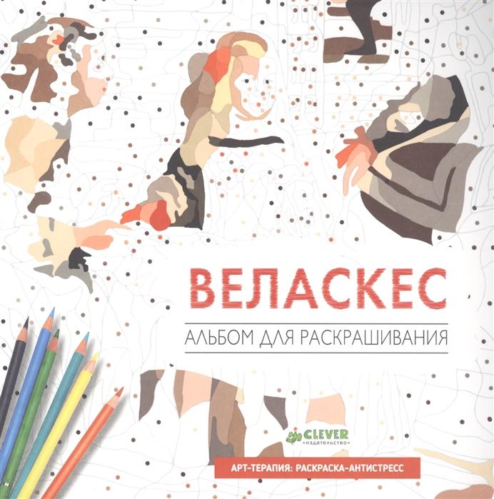 Попова Е. (ред.) Веласкес Альбом для раскрашивания