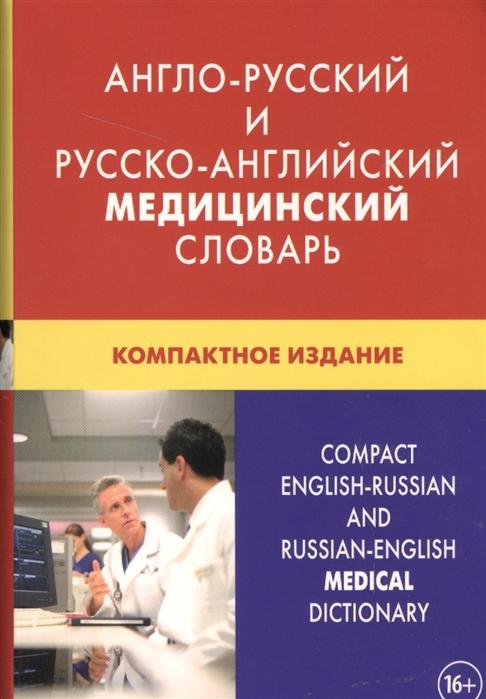 Англо-русский и русско-английский медицинский словарь Компактное издание