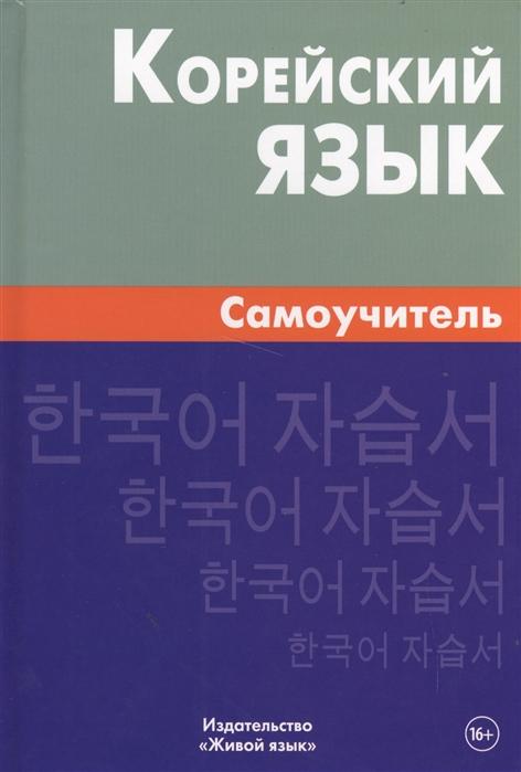 Корейский язык Самоучитель