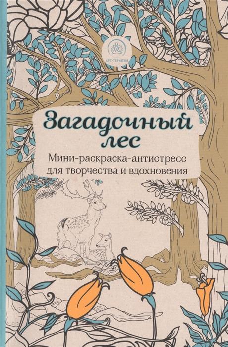 Полбенникова А. (ред.) Загадочный лес Мини-раскраска-антистресс для творчества и вдохновения