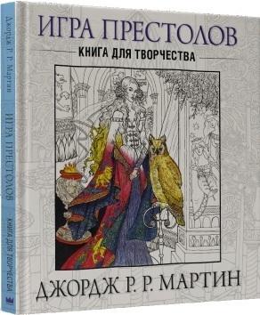 Мартин Дж. Игра престолов Книга для творчества