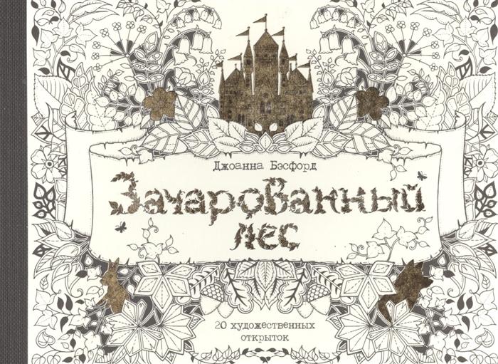 Бэсфорд Дж. Зачарованный лес 20 художественных открыток бэсфорд дж мир цветов