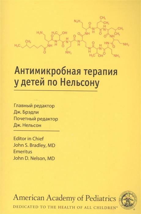 Брэдли Дж. (ред.) Антимикробная терапия у детей по Нельсону шухов в байбарина е рюмина и зубков в антимикробная терапия у детей