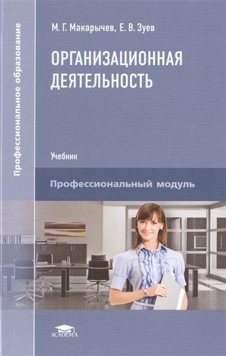 Организационная деятельность Учебник