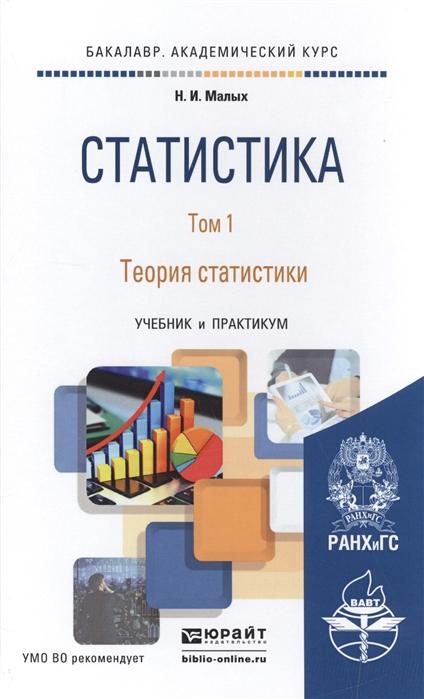 цена на Малых Н. Статистика Том 1 Теория статистики Учебник и практикум